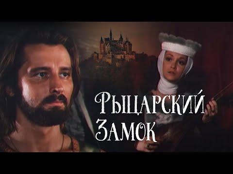 РЫЦАРСКИЙ ЗАМОК / Исторический фильм (1990)