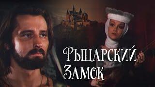 РЫЦАРСКИЙ ЗАМОК Исторический фильм 18