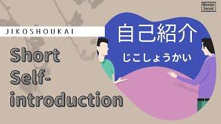 Self Introduction in Jąpanese (Jikoshoukai)