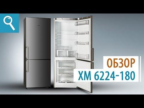 Холодильник ATLANT ХМ 6224 180  Обзор  двухкамерного холодильника