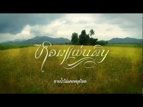 หอมแผ่นดิน (Official Music Video)