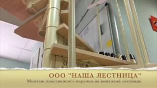 Інструкція з монтажу поручня ПВХ на гвинтових сходах
