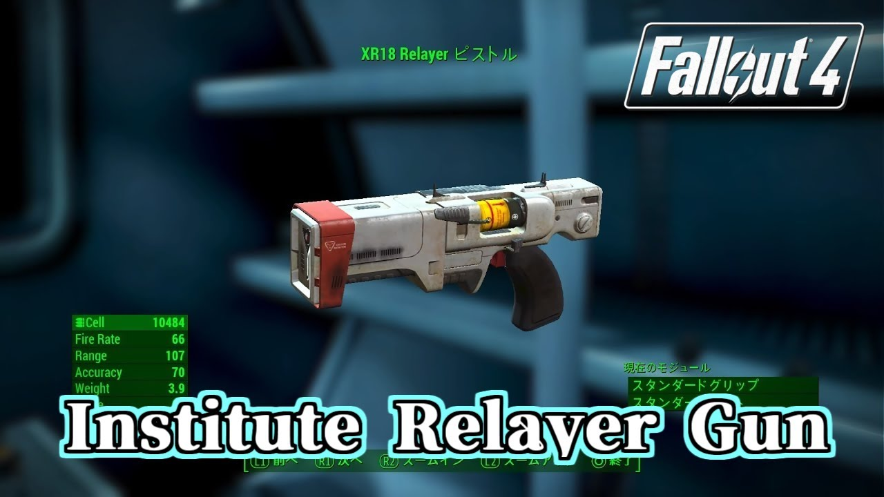 ps4 fallout4 4 mod institute relayer gun xr 18 relayer  [ 1280 x 720 Pixel ]