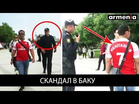 Скандал: В Баку полиция останавливает и проверяет фанатов «Арсенала» с футболкой Мхитаряна