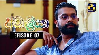 AMALIYA Episode 07 || අමාලියා II 27th June 2020 Thumbnail