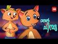 ചിമ്പു : Songs And Moral Stories  (malayalam) video