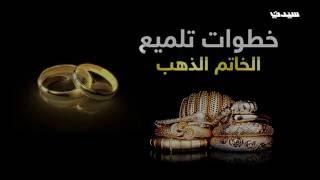 خطوات تلميع الخاتم الذهب