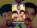 Khaidi Veta Full Movie | Kamal Haasan, Radha, Revathi | Bharathi Raja | Ilayaraja