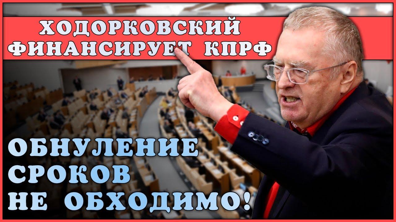 Жириновский про КПРФ, Ходарковского и обнуление Путина!