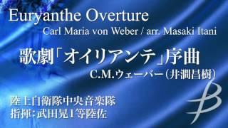 【フル音源】歌劇「オイリアンテ」序曲/ウェーバー(井澗昌樹)/Euryanthe Overture/Carl Maria von Weber YDAW-B02