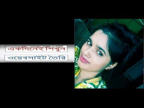 "How to Create a Website Bangla I How To Make Full Bolg Site IN Bangla!!""Latest bangla news"
