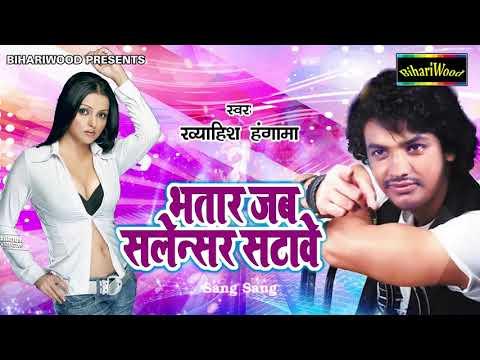 भतार जब सैलेंसर छुवावे - Khawaish Hungama - Bhataar Jab Sailancer Chuvave - Bhojpuri New Song 2017