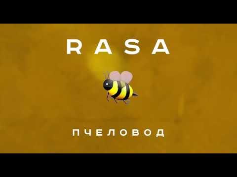 RASA Пчеловод ПРЕМЬЕРА 2019