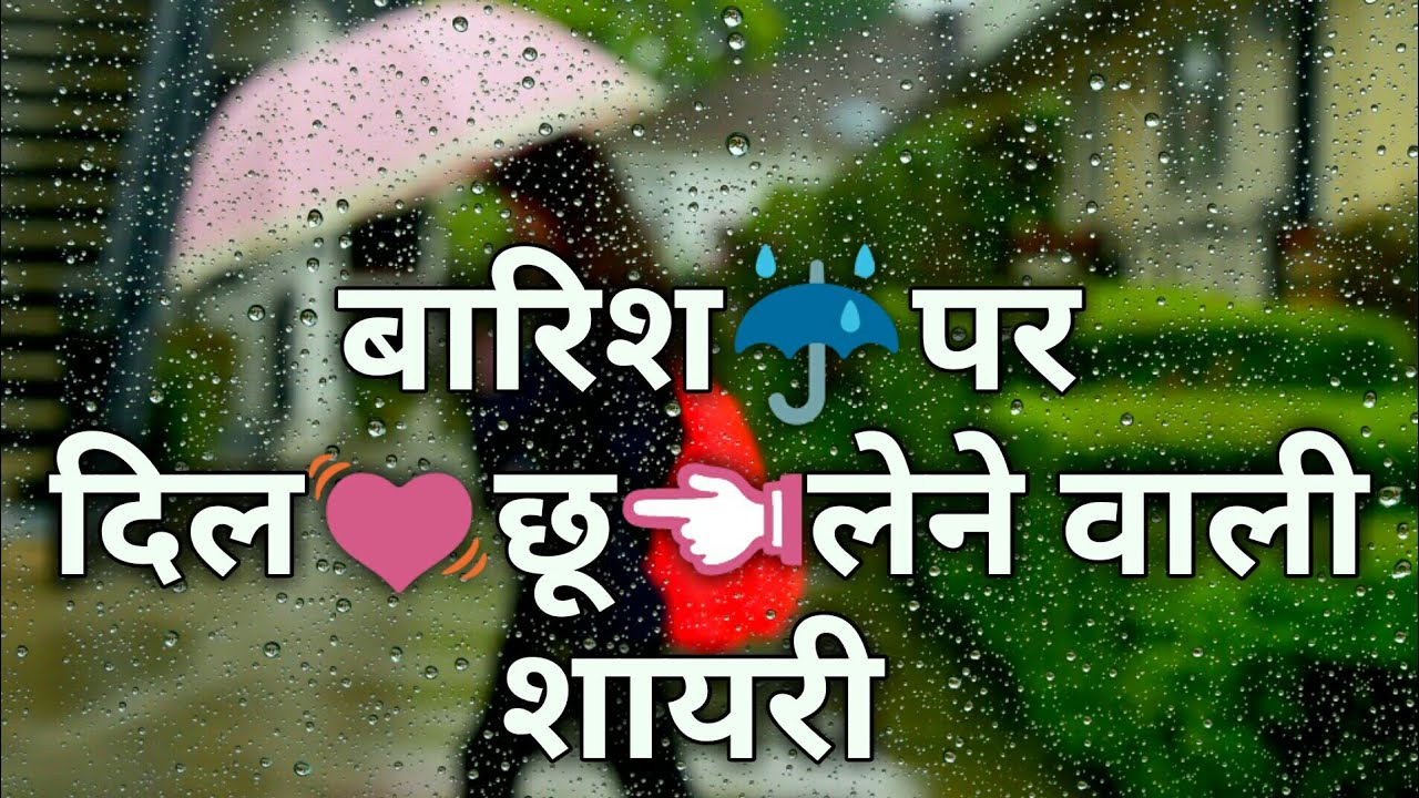 Barish Rain Emotional Love And Attitude Status Shayari Quotes Youtube