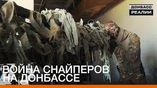 Война снайперов на Донбассе | «Донбасc.Реалии»