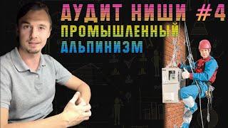 Аудит ниши #4 | Промышленный альпинизм | Разбор сайтов и Яндекс Директ.