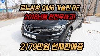 [중고차프렌즈339] QM6 가솔린 중고 중고차 가격 …