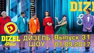 Дизель шоу - полный выпуск 31 от 01.09.2017 | Дизель студио Украина Приколы 2017(, 2017-09-01T18:30:01.000Z)