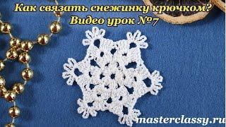 Как связать снежинку крючком? Видео урок №7