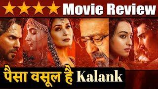 Kalank Movie Review | एक दम पैसा वसूल है Varun- Alia की ये Film