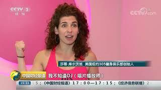 [中国财经报道]氛围酷炫 新兴体验式健身风靡美国| CCTV财经