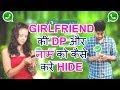 How to hide Girlfriend's DP and Name    Whatsapp    Hide Chat Name