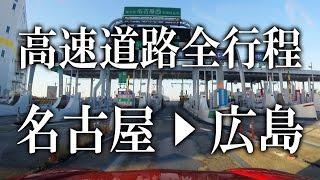 名古屋- 広島 高速道路 6時間 / 6hour Japanese Highway. Nagoya - Hirosima
