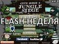 [FLASH НЕДЕЛЯ] - City Siege 3 - ОТРЯДЫ ЗАКУПАЕМ И МИРНЫХ МЫ СПАСАЕМ