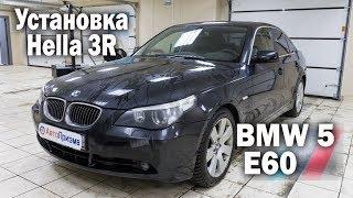 BMW 5 серия Е60 установка КСЕНОНОВЫХ линз HELLA 3R