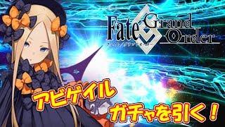 【FGO】セイレムのロリ!アビゲイルを出るまで引く! Fate/Grand Order