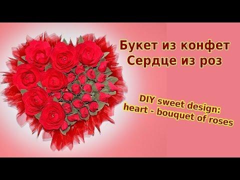 Букет из конфет, сердце из роз. DIY sweet design: heart - bouquet of roses