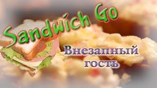 """Рецепт бутерброда """"""""Внезапный гость"""""""