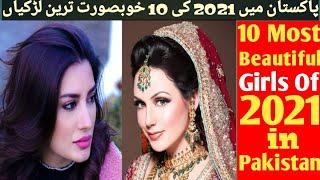 10 Most Beautiful Girls In Pakistan 2021_Beautiful Girls 2021_Top 10 Beautiful Girl_Info Field
