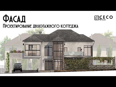 Оформление фасада в Photoshop | Проектирование двухэтажного коттеджа (Часть 11)