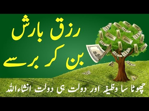 Rizq Barish Ki Tarah Barse Ga | Karobar Ki Bandish K Liye Wazifa | The Urdu Teacher