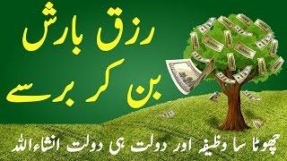Rizq Barish Ki Tarah Barse Ga | Karobar Ki Bandish K Liye Wazifa | The Urdu Teacher