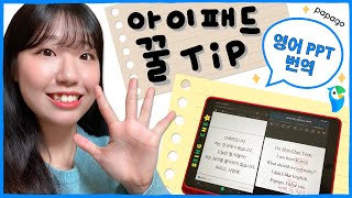 TIP) 영어 PPT 한국어로 자동번역 하는 법 파파고…