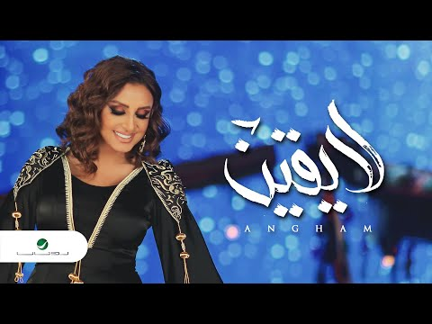 Angham … Laygeen - 2020 | انغام … لايقين