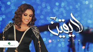 Angham … Laygeen - 2020   انغام … لايقين