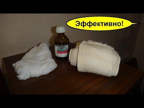 Димексид  для лечения суставов. Артрит и артроз лечение ноющих болей в коленях