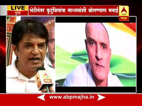 Mumbai : Kulbhushan Friends On Kulbhushan will Meet His Family Today from YouTube · Duration:  4 minutes 40 seconds