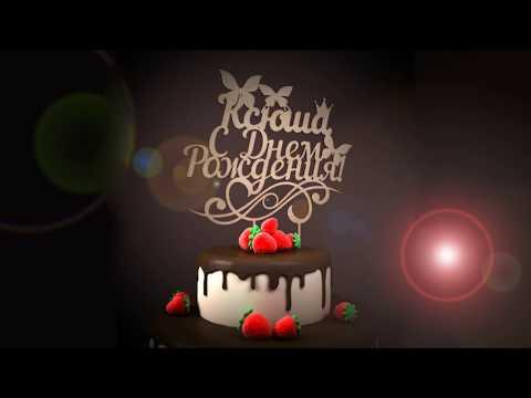 Поздравление С Днём Рождения для Ксюши