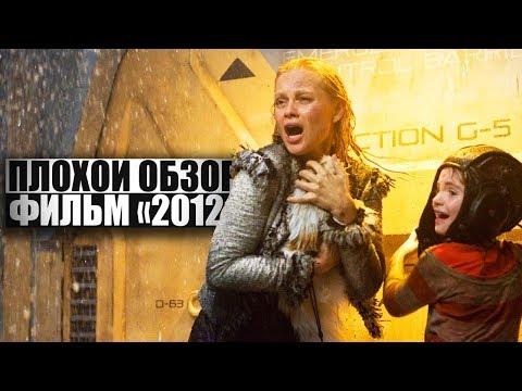 ПЛОХОЙ ОБЗОР - Фильм 2012