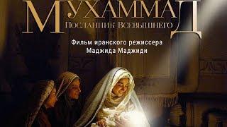 Прокат картины «Мухаммед: посланник Всевышнего» в Казани - тема пресс-конференции