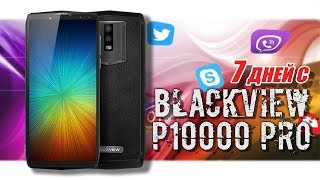 Blackview P10000 Pro: обзор после недели использования! 🔋 11000 мАч!