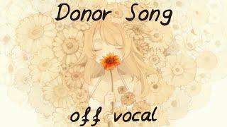 [Karaoke | off vocal] Donor Song [Rerulili]