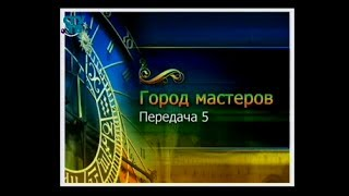 Город мастеров. Передача 5. Уроки вдохновения. Татьяна Лазарева