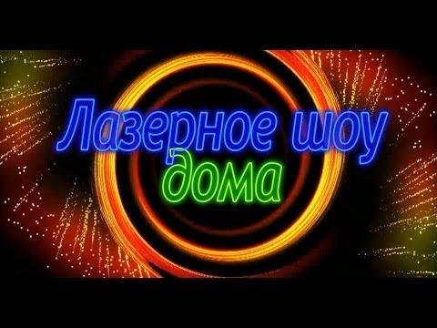 1 ноя 2015. Цветомузыка лазер (точки). Узнать цену и купить http://dvplay. Ru/bytovaya tehnika/cvetomuzyka/cvetomuzyka-lazer-tochki. Html проекция.