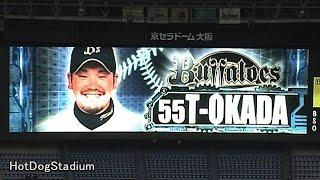 2011年4月12日 オリックス×ソフトバンク (京セラドーム大阪) スターティ...