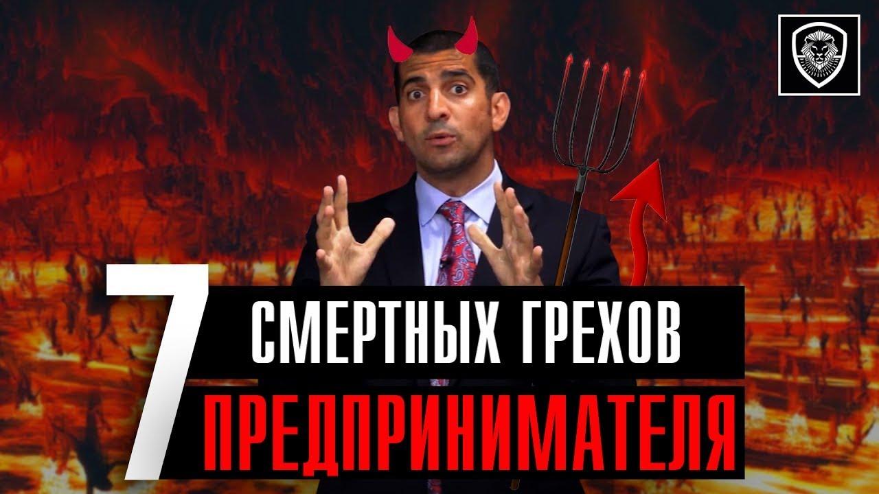 7 смертных грехов предпринимателей | Чего следует избегать в бизнесе